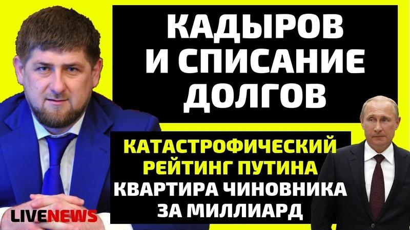Кадыров и списание долгов Рейтинг Путина Квартира чиновника за миллиард