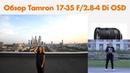 Тест и обзор Tamron 17-35mm F/2.8-4 Di OSD | Cравнение с Nikon AF-S 16-35 mm F/4 G ED VR
