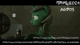 [SFM/FNAF/PONY] My little pony - MEME - skazka