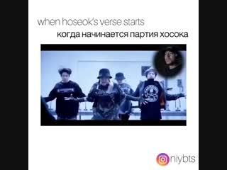 Когда начинается партия Хосока
