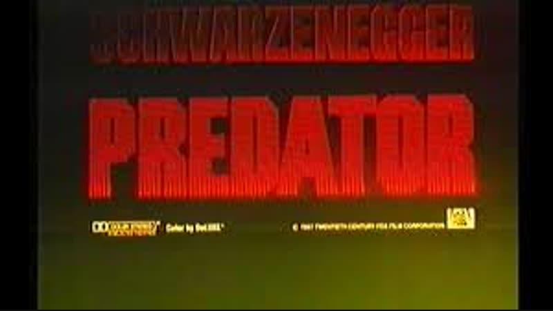 Хищник 12 (1987-1990) Легенды Видеосалонов