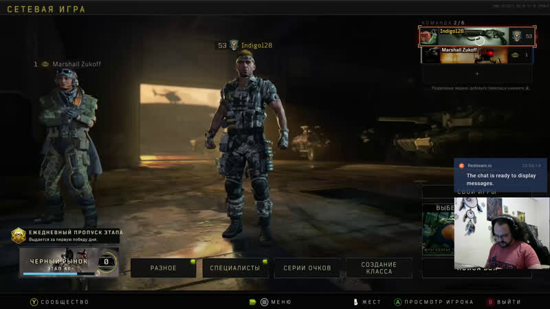 Call Of Duty: Black Ops 4 Multiplayer (02.06.2019)
