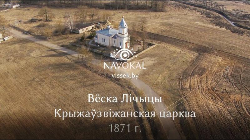 Крестовоздвиженская церковь в д.Личицы