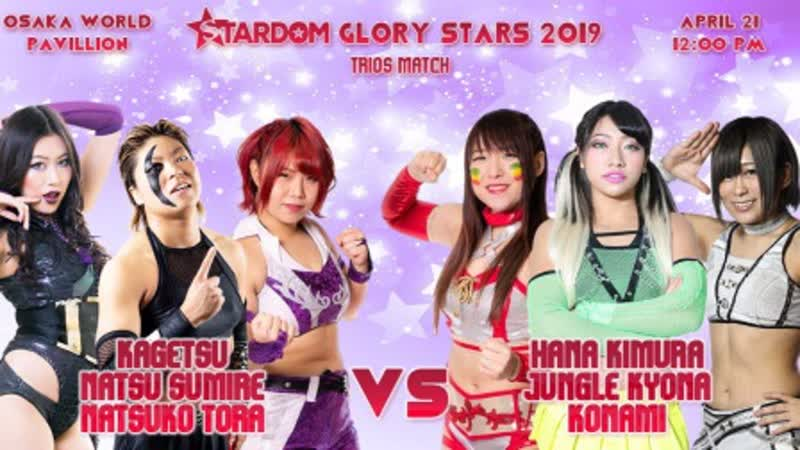 Stardom Glory Stars 2019: Afternoon Show (2019.04.21) - День 3
