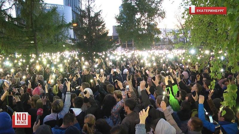 Горячая точка Екатеринбурга День третий самый массовый