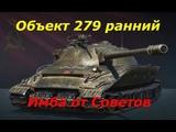 Объект 279 ранний 11k во встречном бою на Степях