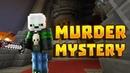 Мinecraft Murder Mistery 8   САМАЯ БЫСТРАЯ ПОБЕДА!