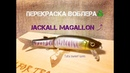 Как перекрасить воблер своими руками Составник Jackall Magallon Upgrade Lures