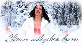 Дионис КЕЛЬМ (двойник Софии Ротару) - Звенит январская вьюга 2019