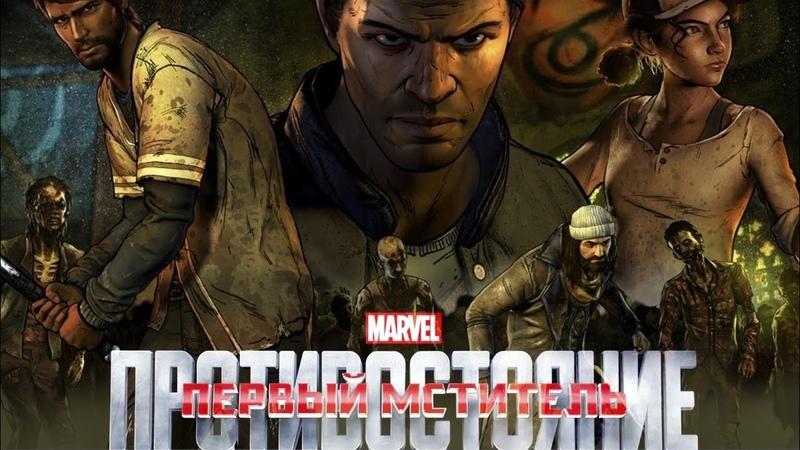Фан трейлер игры Ходячие Мертвецы:Новый Рубеж в стиле 2-ого трейлера фильма Первый мститель 3.