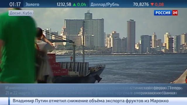 Новости на Россия 24 • США сняли ряд санкций против Кубы