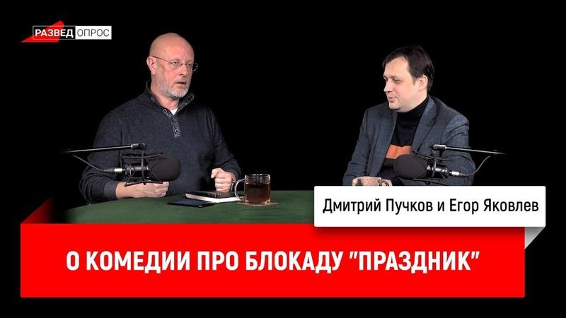 Дмитрий Пучков и Егор Яковлев о комедии про блокаду Праздник