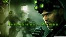 Splinter Cell: Chaos Theory 6 (Ликвидация в Японии) Прохождение на русском.