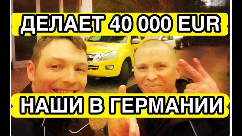 40000 евро в месяц | эвакуаторный бизнес в Германии | приколы | бизнес идеи | FAINBERG ACADEMY