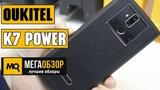 OUKITEL K7 Power обзор смартфона