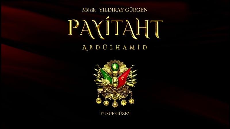 Payitaht Abdülhamid Müzikleri - Abdülhamit Yalnızlığı