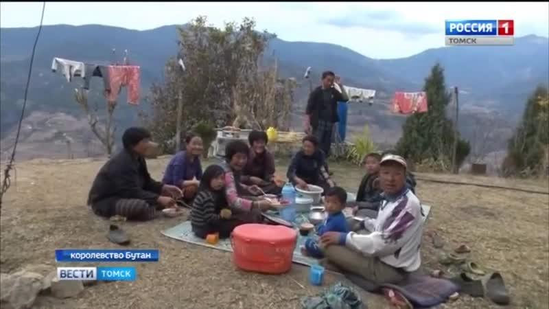 Томский путешественник Евгений Ковалевский продолжает свои поиски формулы счастья в Королевстве Бутан