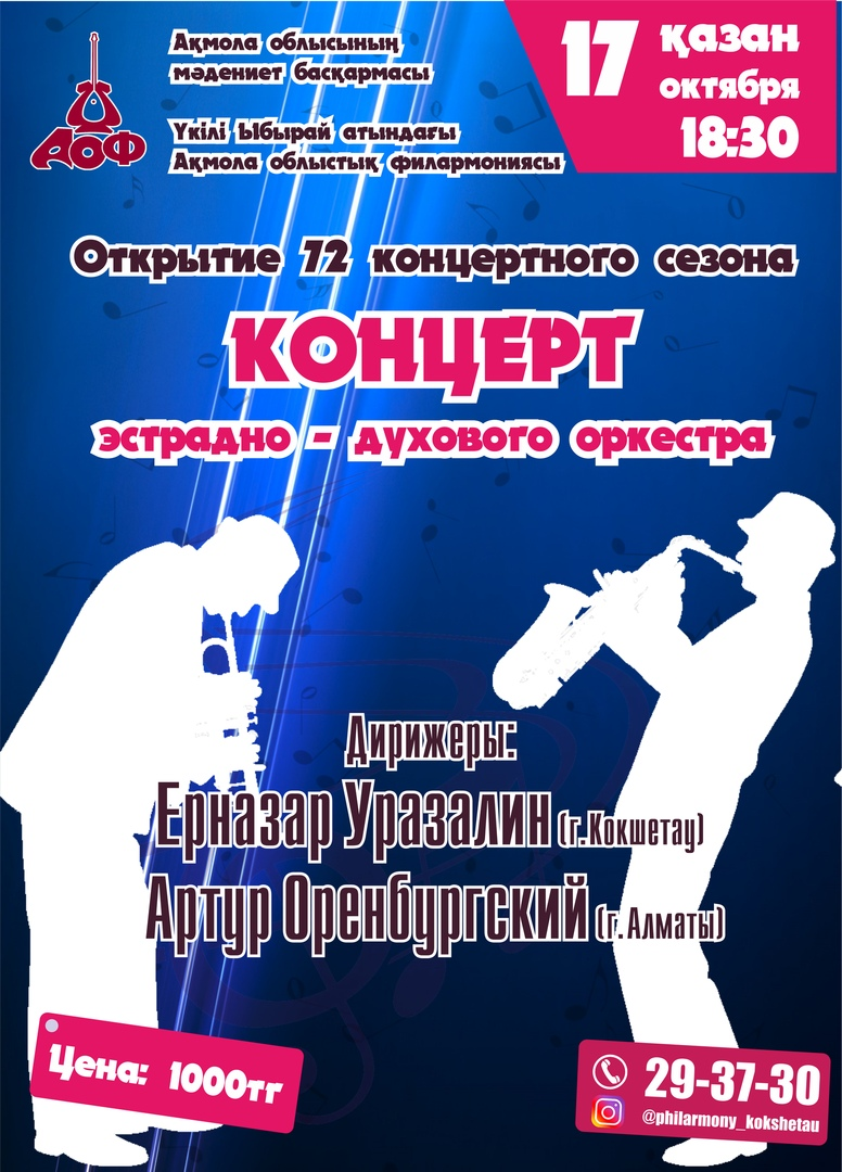 Концерт эстрадно-духового оркестра