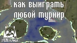 КАК ВЫИГРАТЬ ГОЛДОВЫЙ ТУРНИР! - Русская Рыбалка 4Russian Fishing 4