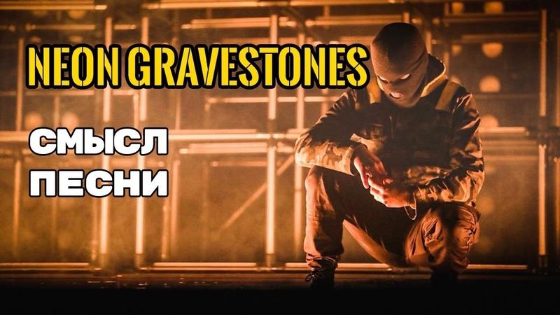 Neon Gravestones ЗНАЧЕНИЕ СМЫСЛ ПЕСНИ TWENTY ONE PILOTS О чем поется в песне