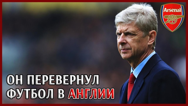 Арсен Венгер Человек изменивший футбол в Англии История Арсенала