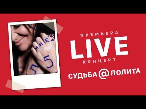 Судьба@Лолита live концерт (Премьера!)