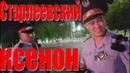 РУСЛАН ЖАНПЕИСОВ СТАРЛЕЕВСКИЙ КСЕНОН ГАИ ДПС ОСА ШЫМКЕНТ