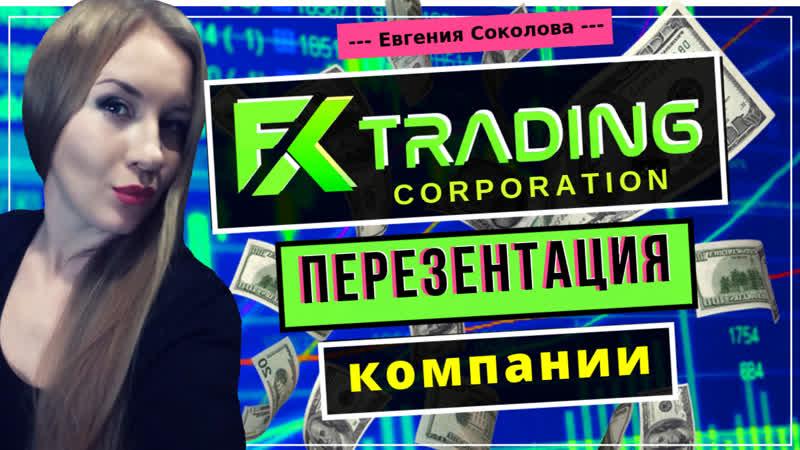 Fx Trading Corporation | Презентация компании