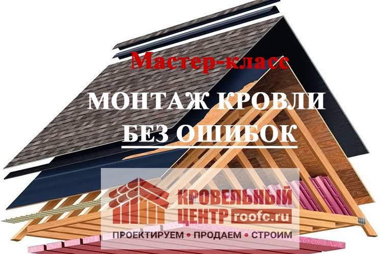 Афиша Тула Мастер-класс: Монтаж кровли без ошибок