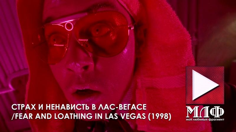 Мой любимый фрагмент Страх и ненависть в Лас Вегасе Fear and Loathing in Las Vegas 1998