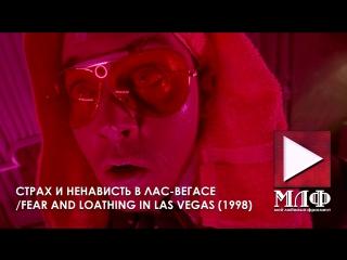 Мой любимый фрагмент - Страх и ненависть в Лас-Вегасе / Fear and Loathing in Las Vegas (1998)