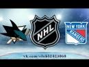 San Jose Sharks vs New York Rangers   11.10.2018   NHL Regular Season 2018-2019