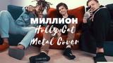 N.MASTEROFF x DK x MORGENSHTERN - МИЛЛИОН (Holly Cat Metal Cover)