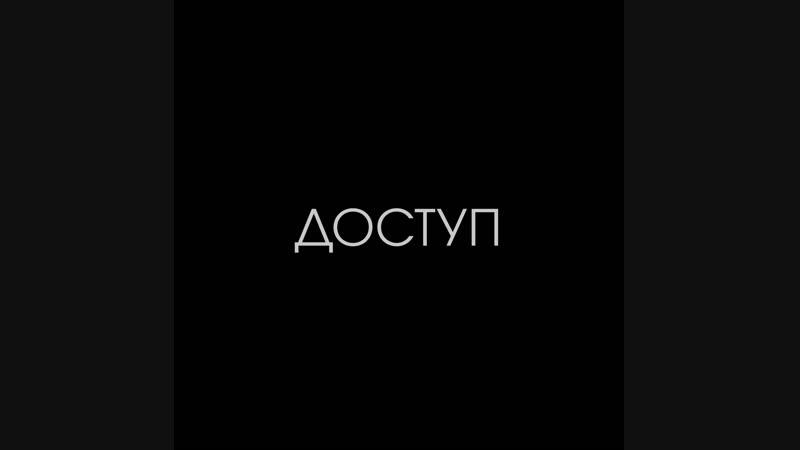 МТС | Доступ