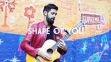 Ed Sheeran - Shape of You НА ДВУХ СТРУНАХ На Гитаре Guitar Cover On Two Strings