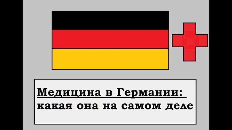 Медицина в Германии: какая она на самом деле