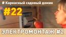 Каркасный домик своими руками 22 Электрика в каркасном доме2