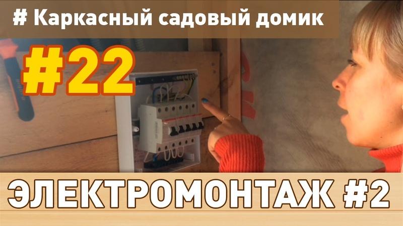 Каркасный домик своими руками 22 (Электрика в каркасном доме2)