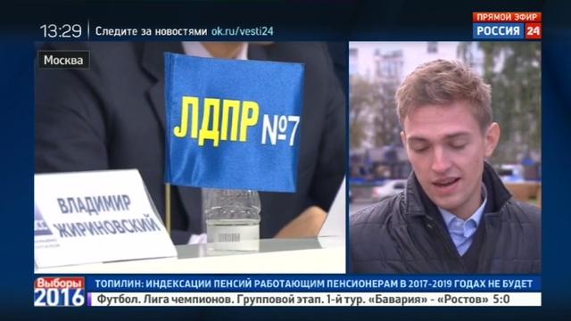 Новости на Россия 24 • Жириновский пожаловался на нарушителей закона