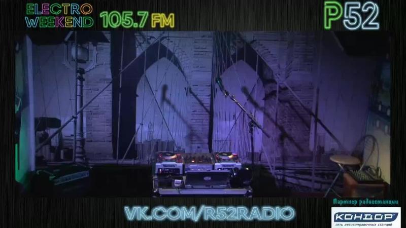 Live Electro Weekend 20.10.2018 Р52 (Твоё радио) 105,7 FM