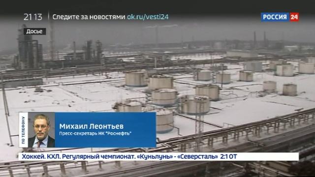 Новости на Россия 24 • 100 миллиардов и без претензий: Роснефть и АФК Система пошли на мировую