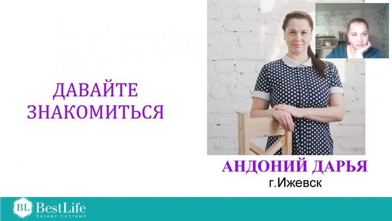 Дарья Андоний. Вебинар об Астаксантине