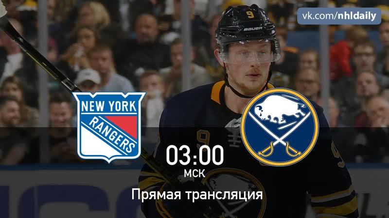 New York Rangers 🆚 Buffalo Sabres