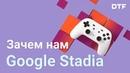 Google Stadia против консолей. Пинг, эксклюзивы и плюсы облачных игр