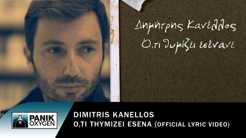 Δημήτρης Κανέλλος - Ό,τι Θυμίζει Εσένανε - Official lyric video