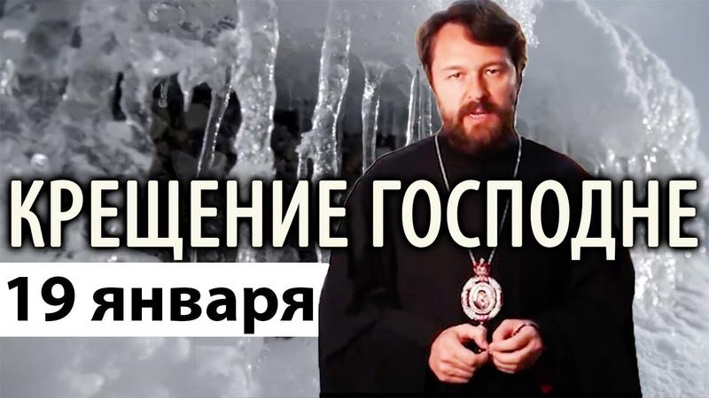 КРЕЩЕНИЕ Господа Иисуса Христа. Фильм Илариона Алфеева