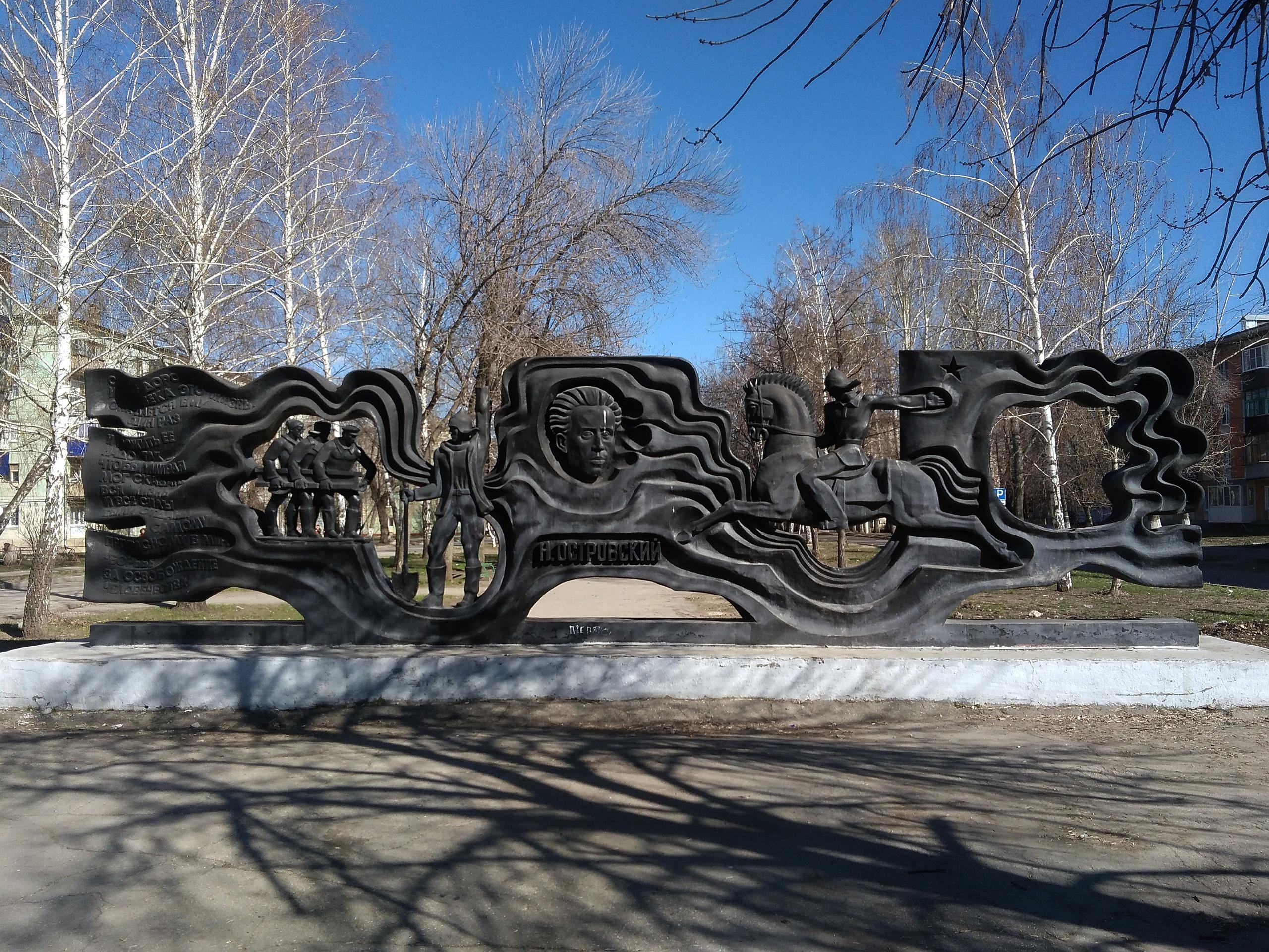 Памятник Островскому в Сызрани