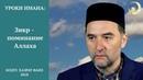 28 Зикр поминание Аллаха Илдус Хазрат Фаиз Религия Ислам