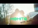 Премьера клипа! МОХИТО - Прости, малая (27.09.2018)