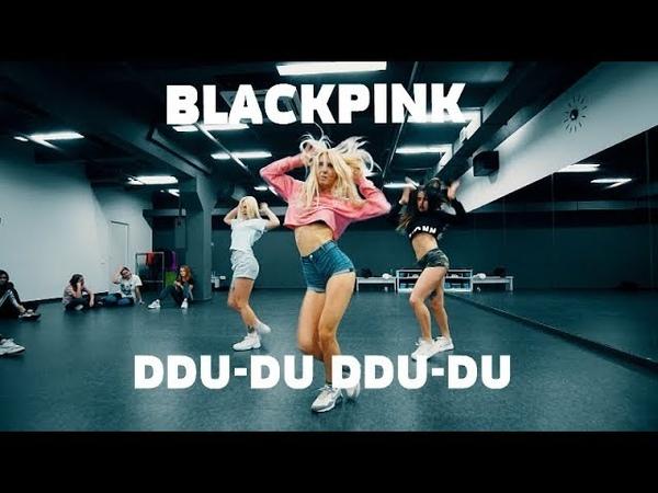 BLACKPINK - DDU-DU DDU-DU | JUDANCE TEAM CHOREO
